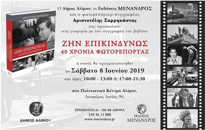 Ο φωτορεπόρτερ Αριστοτέλης Σαρρηκώστας παρουσιάζει το βιβλίο του στο Πολιτιστικό Κέντρο Αλίμου