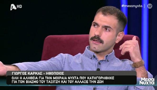 """Ο Γιώργος Καρκάς στα """"Μεσάνυχτα"""""""
