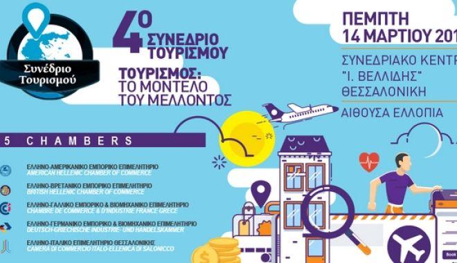 4ο Συνέδριο Τουρισμού 5 Διμερών Επιμελητηρίων Τουρισμός: Το μοντέλο του μέλλοντος