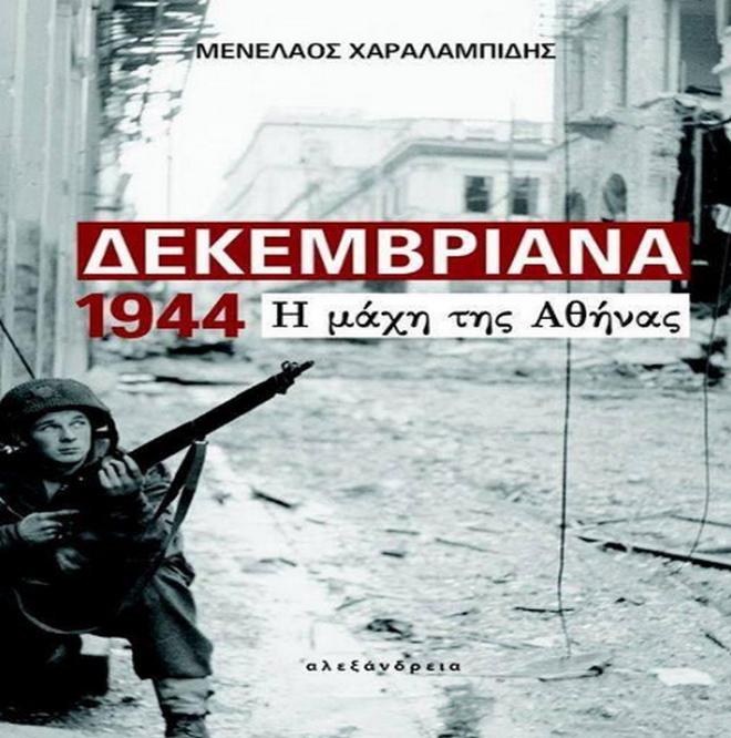 Μενέλαος Χαραλαμπίδης: Από τους 'Ιστορικούς περιπάτους' στο Ανοιχτό Πανεπιστήμιο