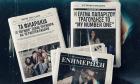 """""""Φιλαράκια"""", Μιθριδάτης, Παπαρίζου: Από πότε είναι αυτή η εφημερίδα;"""