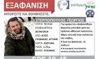 Νεκρός εντοπίστηκε στον Μαραθώνα ο αγνοούμενος Γιώργος Στεργιόπουλος