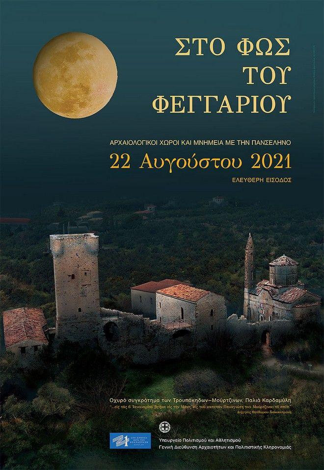 Πανσέληνος Αυγούστου 2021: Δωρεάν εκδηλώσεις, μουσεία και αρχαιολογικοί χώροι