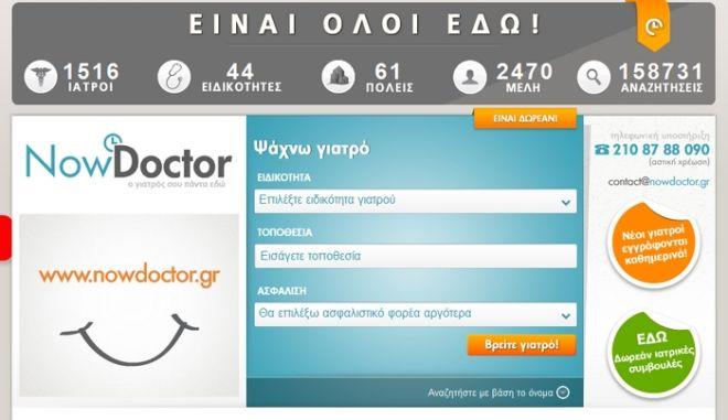 NowDoctor: Δωρεάν αναζήτηση ιατρικού ραντεβού με ένα κλικ
