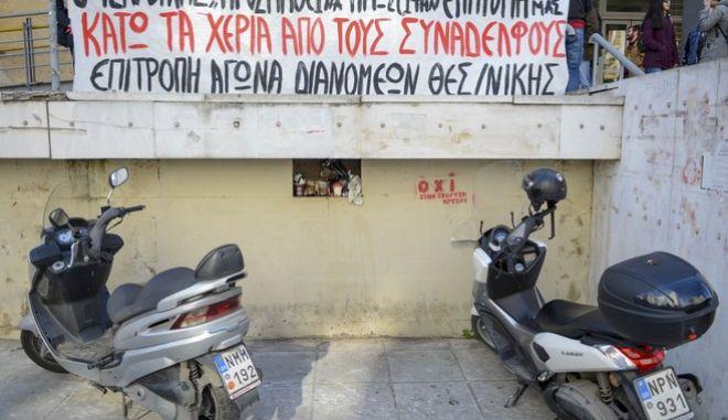 Συγκέντρωση διαμαρτυρίας για τους τέσσερις απολυμένους διανομείς, έξω από το Δικαστικό Μέγαρο Θεσσαλονίκης