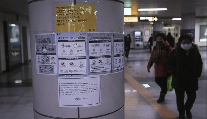 Covid-19: Η Νότια Κορέα επιβεβαιώνει άλλα 15 κρούσματα