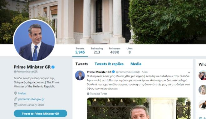 """Εκλογές 2019: """"Παράδοση - παραλαβή"""" και στον πρωθυπουργικό λογαριασμό στο twitter"""