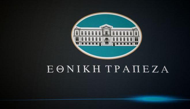 Εθνική Τράπεζα (φωτογραφία αρχείου)