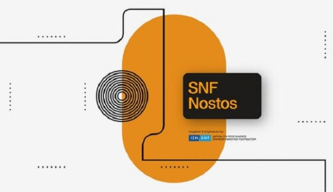SNF Nostos 2021: Ανακοίνωση Νέας Ημερομηνίας