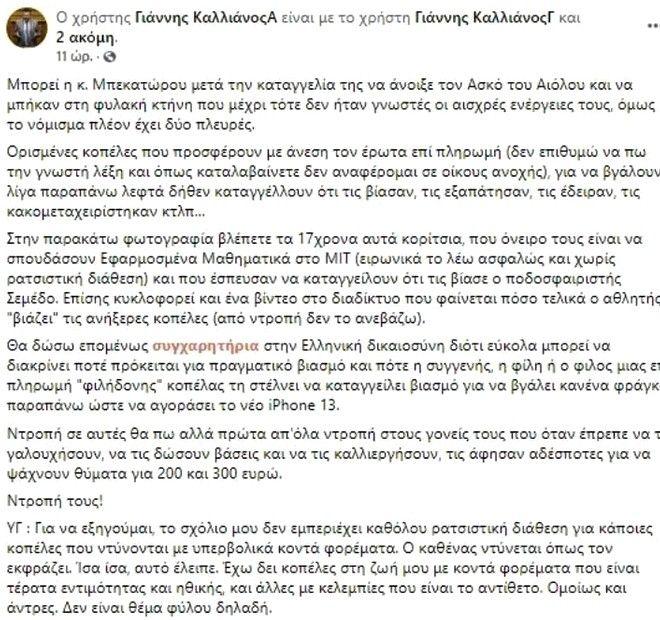 Ανάρτηση-ντροπή γεμάτη σεξισμό από τον βουλευτή της ΝΔ, Καλλιάνο - Ζητείται παρέμβαση Μητσοτάκη