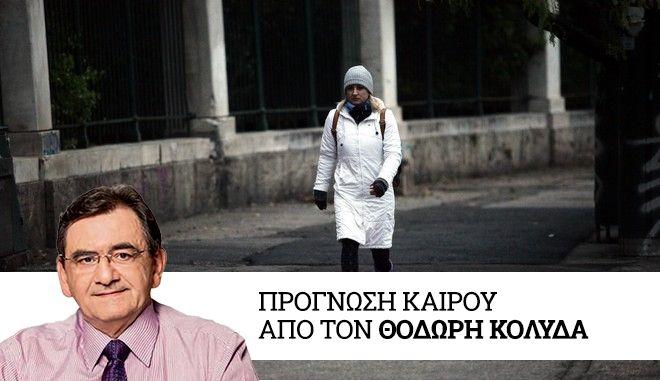 Χαμηλές θερμοκρασίες στην Αθήνα