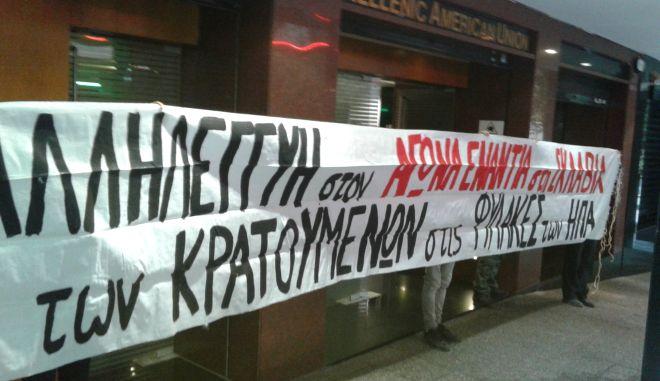 Αντιεξουσιαστές εισέβαλαν στα γραφεία της Ελληνοαμερικανικής Ένωσης στο Κολωνάκι