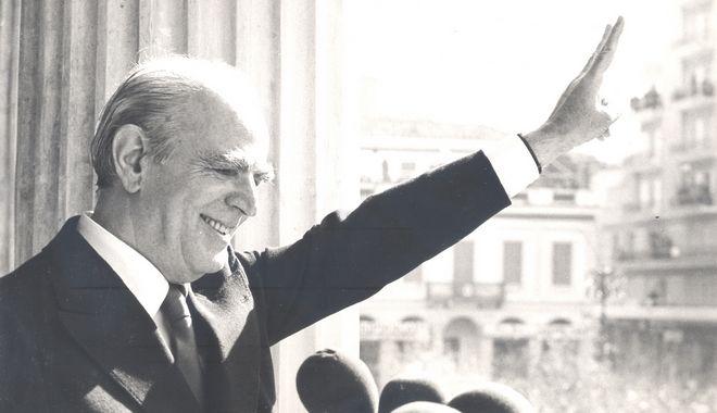 O Κωνσταντίνος Καραμανλής σε προεκλογική ομιλία στην Πάτρα το Νοέμβριο του 1974