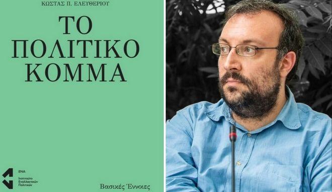 """Παρουσίαση βιβλίου Ινστιτούτου ΕΝΑ: """"Το Πολιτικό Κόμμα"""" του Κώστα Ελευθερίου"""