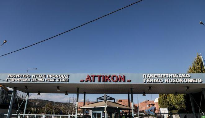"""Στιγμιότυπο από το """"Αττικόν"""" Νοσοκομείο"""