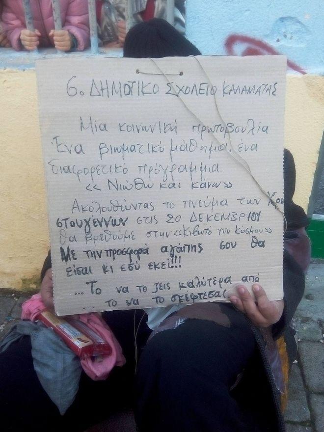 Κοινωνικό πείραμα: Δάσκαλος στην Καλαμάτα έκανε τον ζητιάνο - Πώς αντέδρασαν οι μαθητές
