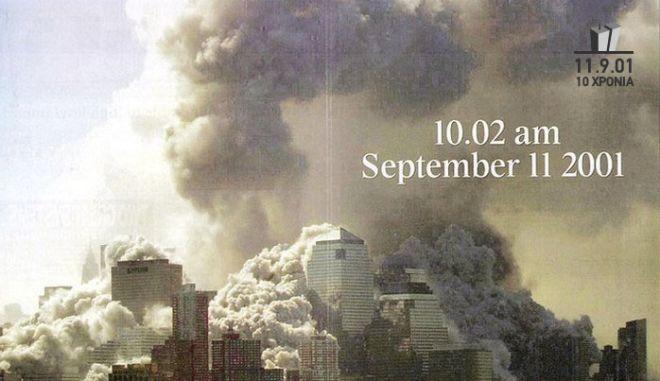 Τα πρωτοσέλιδα μετά την 11η Σεπτεμβρίου