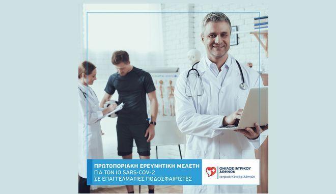 Ιατρικό Κέντρο Αθηνών: Πρωτοποριακή ερευνητική μελέτη σε επαγγελματίες ποδοσφαιριστές που έχουν νοσήσει από τον ιό SARS-CoV-2