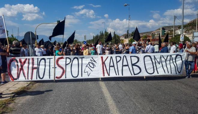 Διαμαρτυρία κατοίκων του Καραβόμυλου Φθιώτιδας για την δημιουργία δομής φιλοξενίας για τους πρόσφυγες την παρσκευή 13 Σεπτεμβρίου 2019. (EUROKINISSI)