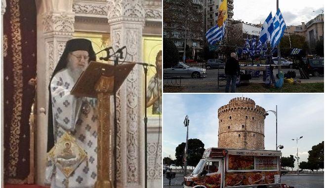 Συλλαλητήριο Θεσσαλονίκη: Οι αγωνιστικοί χαιρετισμοί Άνθιμου και οι πλανόδιοι με τις σημαίες