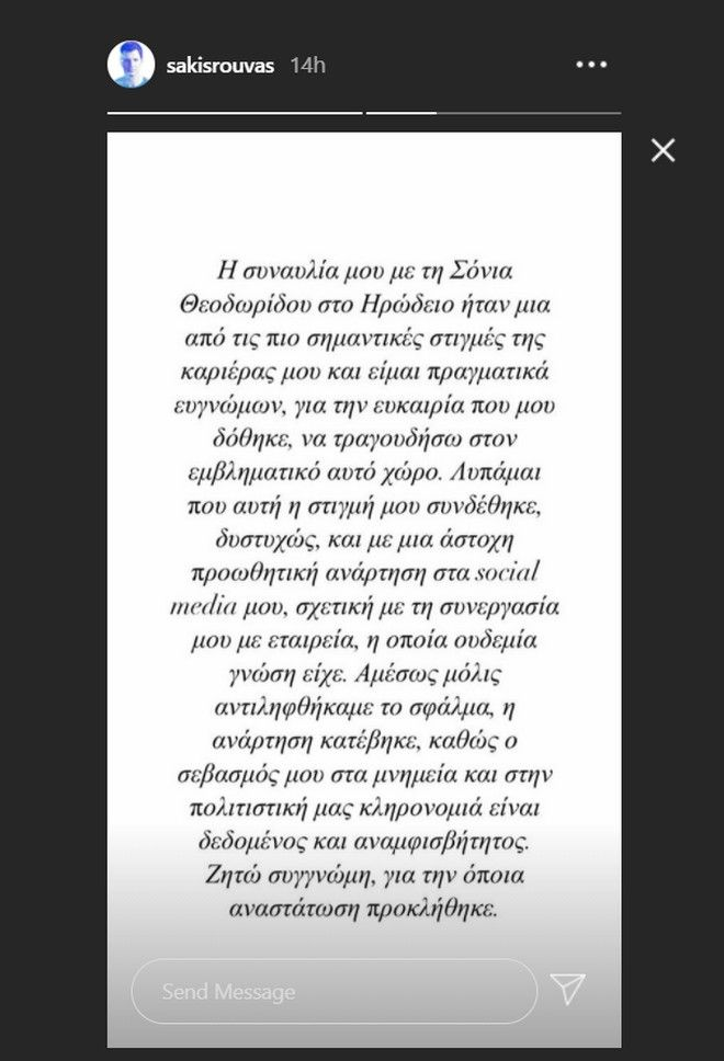 Ρουβάς: Δημόσια συγγνώμη για το Ηρώδειο -