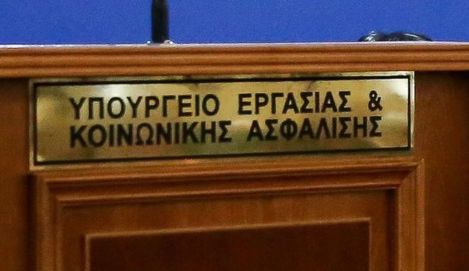 Υπουργείο Εργασίας.