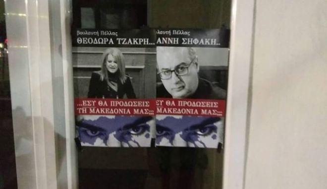 Συλλήψεις για τις αφίσες με πρόσωπα βουλευτών στην Β. Ελλάδα