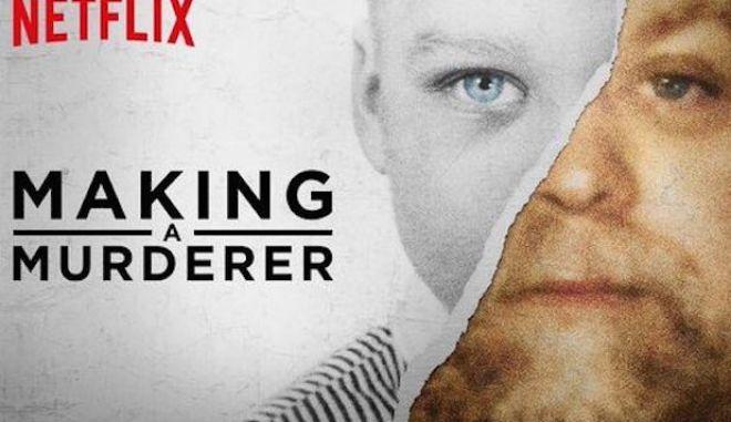 Making A Murderer: Όταν η reality τηλεόραση 'αδειάζει' τη δικαιοσύνη