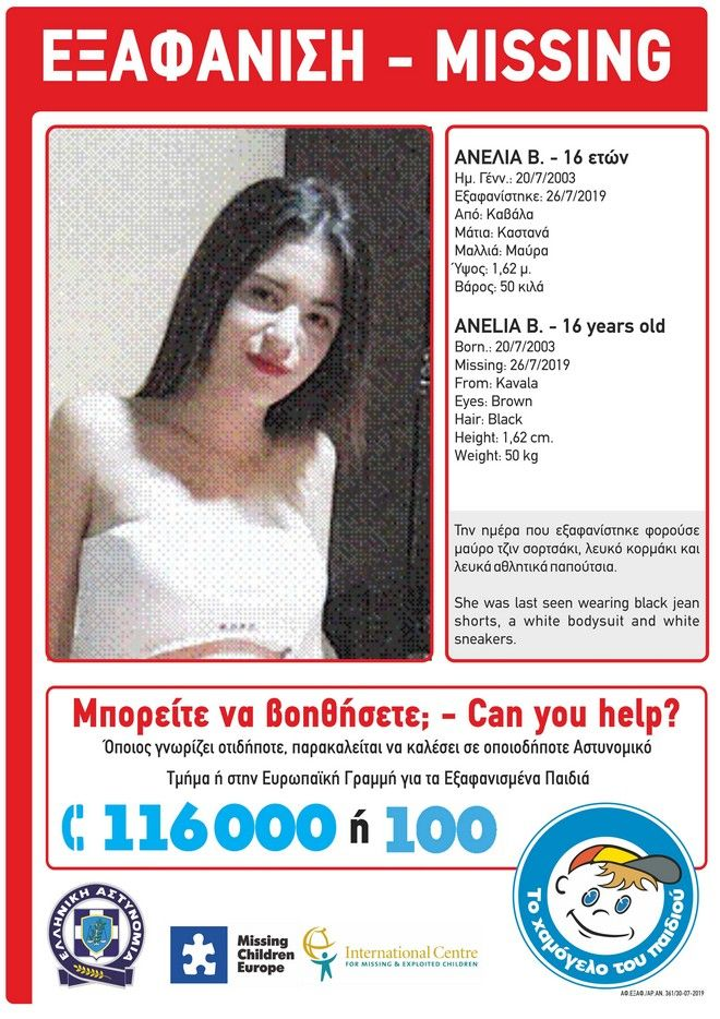 c57191ec9dc NewsCast.gr | Ροή Ειδήσεων: Amber Alert: Εξαφάνιση 16χρονης από την ...