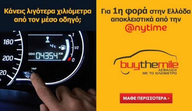 Buy The Mile: Ο νέος τρόπος ασφάλισης αυτοκινήτου της Anytime