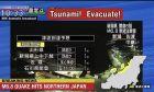 Σεισμός: Τσουνάμι στη βορειοδυτική Ιαπωνία