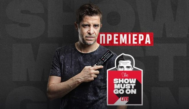 The Show Must Go On, η νέα αθλητική εκπομπή του SPORT 24 με τον Παντελή Διαμαντόπουλο