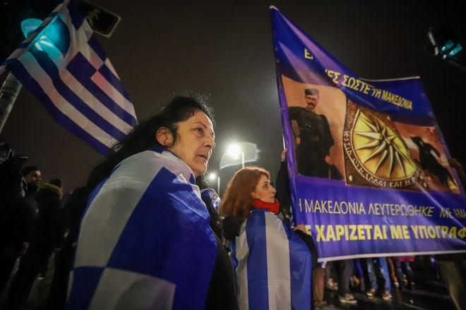 Συγκέντρωση στην Θεσσαλονίκη κατά της Συμφωνίας των Πρεσπών