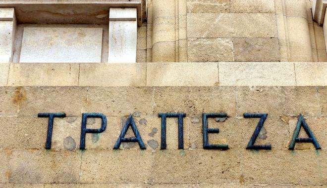Τράπεζα. Φωτογραφία αρχείου  (EUROKINISSI/ ΠΑΝΑΓΟΠΟΥΛΟΣ ΓΙΑΝΝΗΣ)
