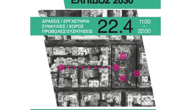 elpidos 2030