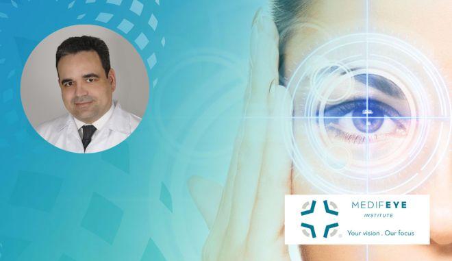 Medifeye-Institute: Η υγεία των ματιών σας, αποκλειστική μας ειδικότητα