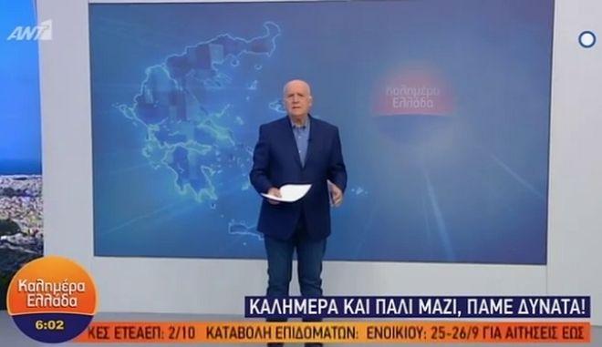Καλημέρα Ελλάδα: Ο Γιώργος Παπαδάκης επέστρεψε για 29η χρονιά