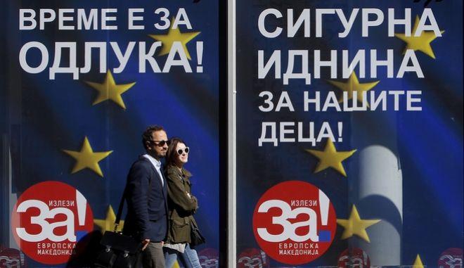 Καμπάνιες για το δημοψήφισμα στα Σκόπια