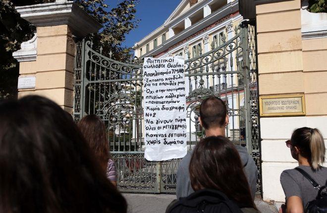 Φοιτητική πορεία στη Θεσσαλονίκη