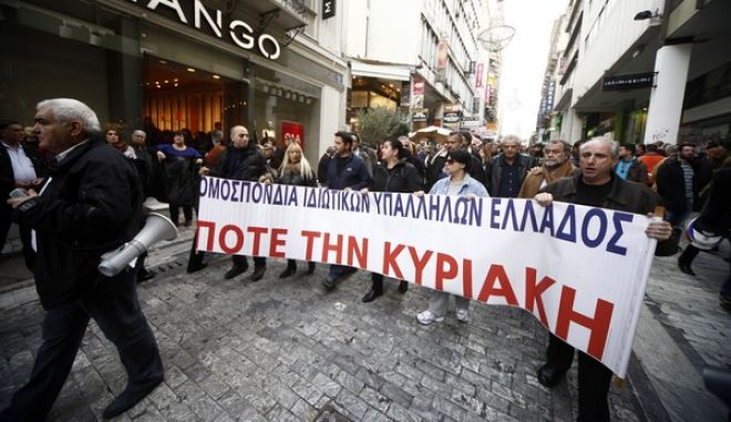 Πορεία διαμαρτυρίας και απεργία της Ομοσπονδίας Ιδιωτικών Υπαλλήλων ενάντια στο άνοιμα των εμπορικών καταστημάτων την Κυριακή 19 Ιανουαρίου 2014.  Οι εργαζόμενοι  αμφισβητούν τα στοιχεία των εμπορικών συλλόγων και του υπουργείου Ανάπτυξης, σύμφωνα με τα οποία η λειτουργία των καταστημάτων τις Κυριακές και η «λευκή νύχτα» τόνωσαν το τζίρο στην αγορά και υποστηρίζει ότι η κυριακάτικη λειτουργία των καταστημάτων πρέπει να ανατραπεί, καθώς φέρνει νέα λουκέτα στις μικρομεσαίες επιχειρήσεις και νέες απολύσεις. (EUROKINISSI / ΓΙΩΡΓΟΣ ΚΟΝΤΑΡΙΝΗΣ)