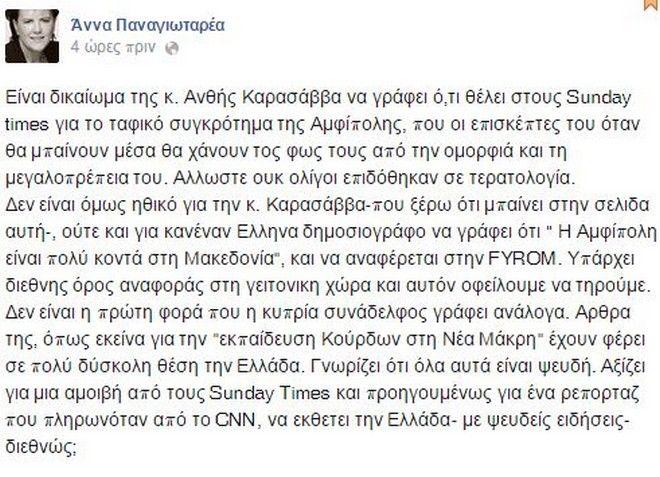 Οργή Παναγιωταρέα για την Ελληνίδα δημοσιογράφο που αποκάλεσε ΠΓΔΜ,