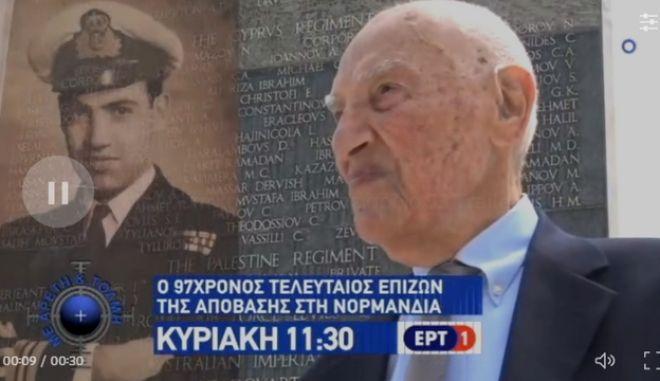 """Ο τελευταίος εν ζωή Έλληνας που συμμετείχε στην ιστορική απόβαση στη Νορμανδία, στην """"Αρετή και Τόλμη"""""""