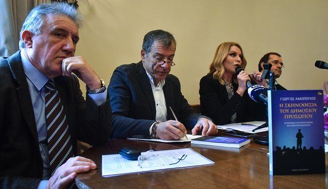 Στιγμιότυπο από την παρουσίαση του βιβλίου του δημοσιογράφου Γιώργου Λακόπουλου. Για το βιβλίο μίλησαν οι δημοσιογράφοι Σταύρος Θεοδωράκης, η  Έλλη Στάη,ο Παύλος Τσίμας και ο Τάσος Παππάς. Στην παρουσίαση παραβρέθηκαν ο επίτροπος της Ε.Ε Δημήτρης Αβραμόπουλος,υπουργοί,βουλευτές,εκδότες και φίλοι και συνάδελφοι του συγγραφέα.