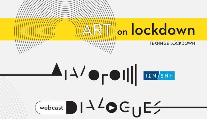 SNF Dialogues Webcast – Τέχνη σε lockdown