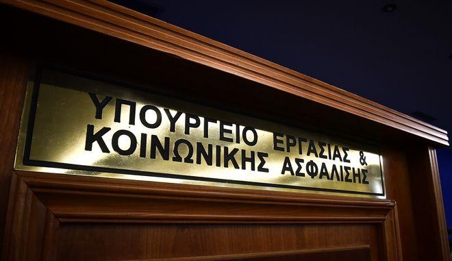 Στιγμιότυπα από την αίθουσα συνεντεύξεων στο υπουργείο Εργασίας,Κοινωνικής Ασφάλισης και Κοινωνικής Αλληλεγγύης