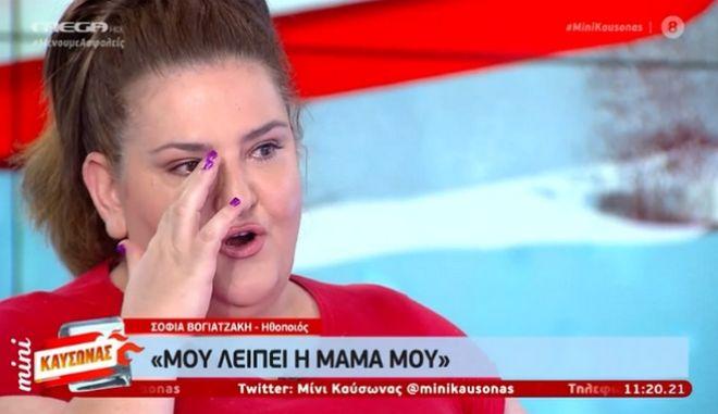 Η Σοφία Βογιατζάκη στην εκπομπή  «Mini Καύσωνας»
