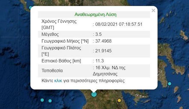 Αρκαδία: Σεισμός κοντά στη Δημητσάνα