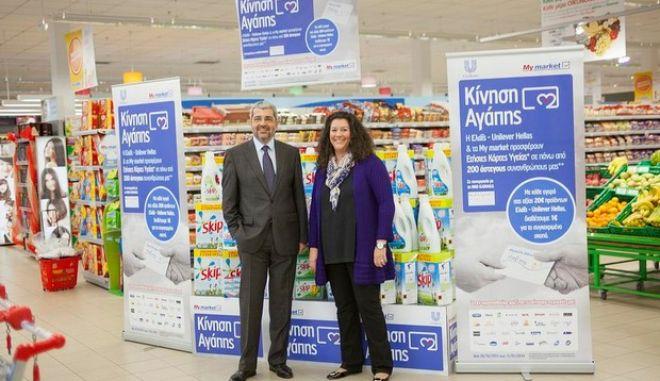 Η ΕΛΑΪΣ – Unilever Hellas μαζί με τα My market στον αγώνα για όσους έχουν ανάγκη