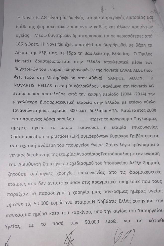 Novartis: Η κατάθεση του προστατευόμενου μάρτυρα 'Σαράφη' για τον Δ. Αβραμόπουλο