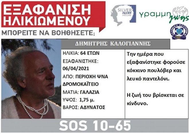 Δήμητρα της Λέσβου: Ταυτοποιήθηκε ως το θύμα παράσυρσης από τον περασμένο Απρίλιο